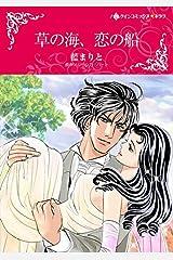 草の海、恋の船 (ハーレクインコミックス) Kindle版