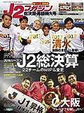 スポーツマガジン 2017年 01 月号 [雑誌]