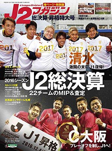 J2マガジン 2016シーズンJ2総決算・昇格特大号 2017年01月号[雑誌]の詳細を見る