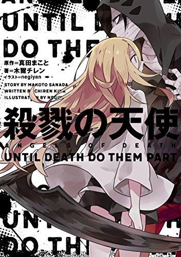 殺戮の天使 UNTIL DEATH DO THEM PARTの詳細を見る