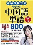 中検3級対応 クラウン中国語単語800 CD付き 画像