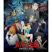 ルパン三世 イタリアン・ゲーム [Blu-ray]