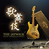 歌舞伎~THE JAYWALK plays GEORGE YANAGI