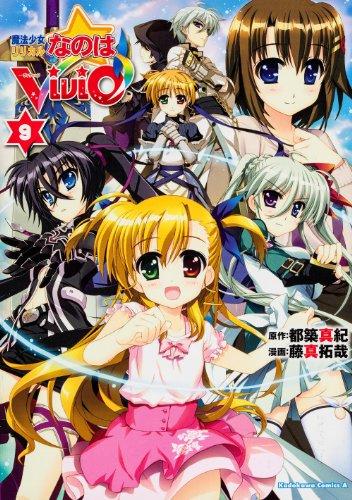 魔法少女リリカルなのはViVid -9 (カドカワコミックス・エース)の詳細を見る