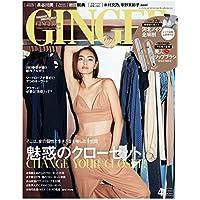 GINGER(ジンジャー) 2018年 04 月号 [雑誌]