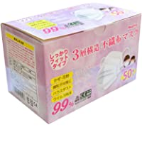 【個包装 カケン PFE BFE 99%以上 日本国内検品 女性子供用 小さめ 50枚】3層不織布使い捨てマスク 耳が痛…