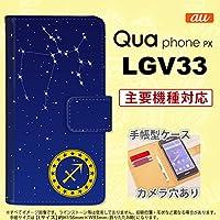 手帳型 ケース LGV33 スマホ カバー Qua phone PX 星座 いて座 nk-004s-lgv33-dr850