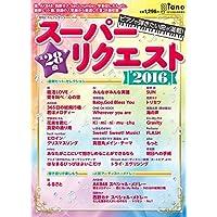 月刊ピアノプレゼンツ ピアノで弾きたい曲が満載! スーパーリクエスト2016