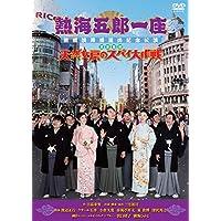 熱海五郎一座 新橋演舞場進出記念公演 東京喜劇「天然女房のスパイ大作戦」