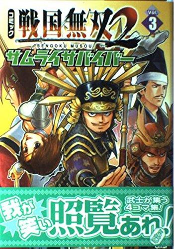 コミック 戦国無双2 サムライサバイバー Vol.3 (KOEI GAME COMICS)の詳細を見る