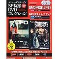 ジェリーアンダーソン特撮DVD 49号 (海底大戦争第27・28話/謎の円盤UFO第25話) [分冊百科] (DVD×2付)