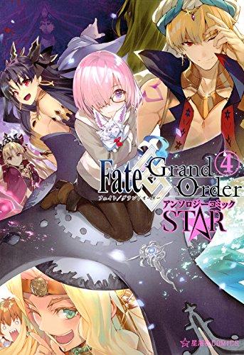 Fate/Grand Order アンソロジーコミック STAR(4) (星海社COMICS)