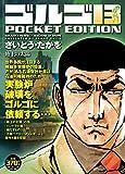 ゴルゴ13 地上の太陽 (SPコミックス POCKET EDITION)