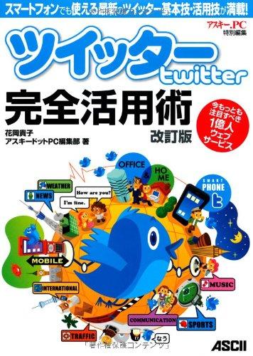 ツイッター Twitter 完全活用術 改訂版 スマートフォンでも使える最新のツイッター基本技・活用技が満載!