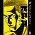 元ヤン 6 (ヤングジャンプコミックスDIGITAL)