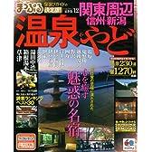 まっぷる温泉&やど関東周辺 信州・新潟 '12