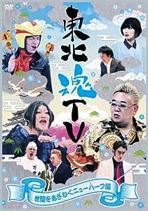 東北魂TV ~世間をあざむくニューハーフ編~ [DVD]