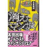 消えたマンガ家 / 大泉 実成 のシリーズ情報を見る