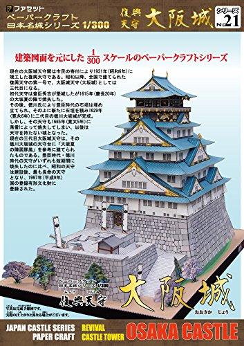 復興天守 大阪城ペーパークラフト<日本名城シリーズ1/300>