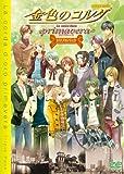 金色のコルダ~primavera~ DVD-BOX