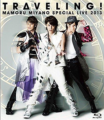 MAMORU MIYANO SPECIAL LIVE 2013~TRAVELING!~ [Blu-ray]の詳細を見る