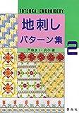 地刺しパターン集〈2〉 画像