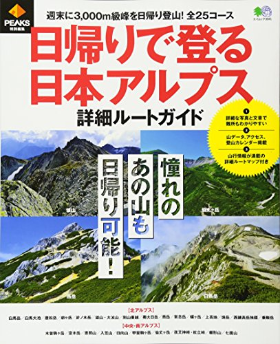 PEAKS特別編集 日帰りで登る日本アルプス詳細ルートガイド (エイムック 3841)