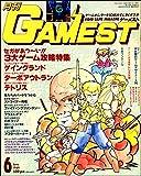 月刊ゲーメスト (GAMEST) No.33 1989年 06月号 [雑誌]