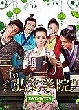 トキメキ!弘文学院 DVD-BOX3[DVD]