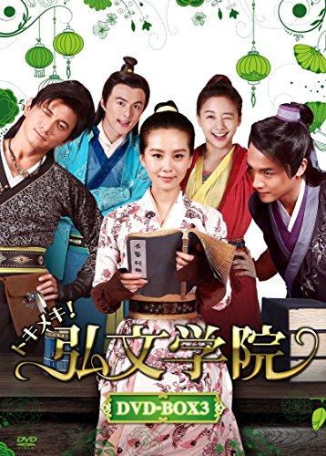 トキメキ! 弘文学院 DVD-BOX3