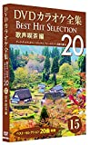 DVDカラオケ全集 15 歌声喫茶編 DKLK-1003-5