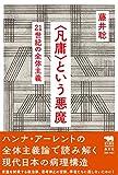 『藤井聡太 名人をこす少年』(津江章二/著 日本文芸社)を読んでいます