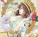 TVアニメ「ニル・アドミラリの天秤」オリジナルサウンドトラック/長谷川智樹