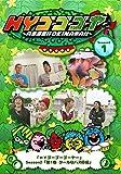 【Amazon.co.jp限定】HYゴーゴーゴーヤー Season2「第1巻 クールなバス停編」 [DVD]