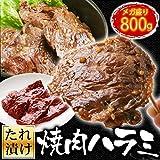 牛肉 ハラミ たれ漬け 焼肉 800g(400g×2) ホルモン 訳あり 焼き肉 バーベキュー BBQ 本品複数同梱でおまけ