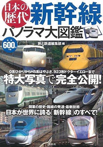 日本の歴代新幹線 パノラマ大図鑑