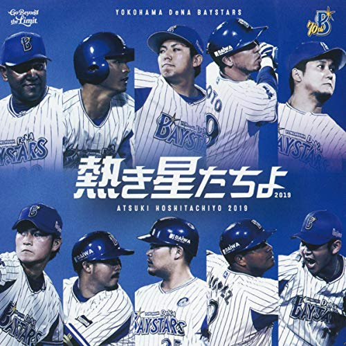 熱き星たちよ2019 横浜DeNAベイスターズ球団歌