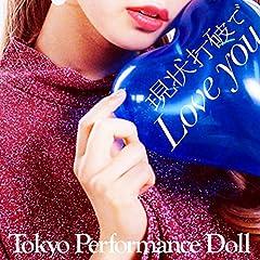 東京パフォーマンスドール「現状打破でLove you」のジャケット画像