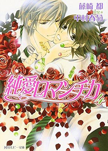 純愛ロマンチカ〈4〉 (角川ルビー文庫)の詳細を見る