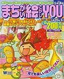 まちがい絵さがしYOU (ユー) 2008年 05月号 [雑誌]