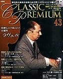 CD付マガジン クラシックプレミアム(43) 2015年 9/1 号 [雑誌]