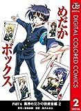 めだかボックス カラー版 PART4 黒神めだかの後継者編 2 (ジャンプコミックスDIGITAL)