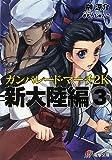 ガンパレード・マーチ 2K 新大陸編(3) (電撃文庫)