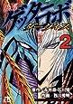 偽書ゲッターロボダークネス 2 (ジェッツコミックス)