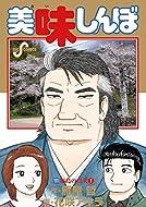美味しんぼ(111) (ビッグコミックス)