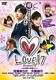 LOVE17~L3(Long Long Love)バージョン~ [DVD]