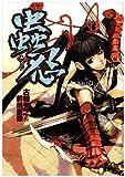 蟲忍―ムシニン (徳間デュアル文庫)