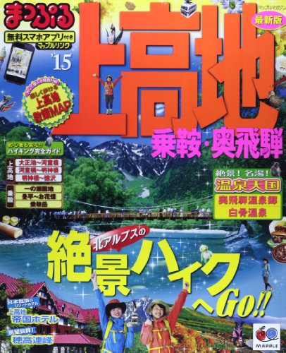 まっぷる 上高地 乗鞍・奥飛騨 '15 (まっぷるマガジン)