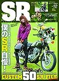 SRオンリー(12) 2016年 08 月号 [雑誌]: カスタムバーニング 増刊