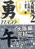 勇午 大阪編(2) (KCデラックス)